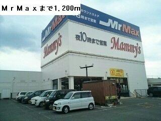 MrMaxまで1200m