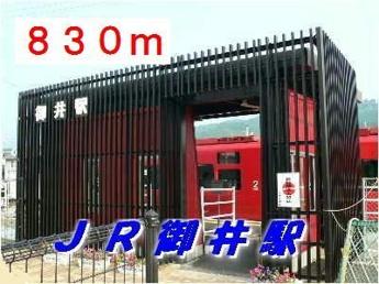 JR御井駅まで830m