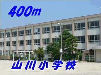 山川小学校まで400m