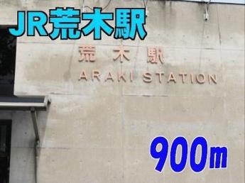 JR荒木駅まで900m