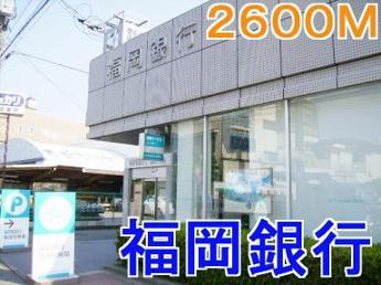 福岡銀行まで2600m
