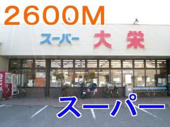 スーパー大栄まで2600m