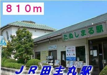 JR田主丸駅まで810m