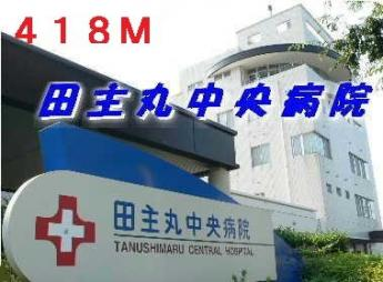 田主丸中央病院まで418m