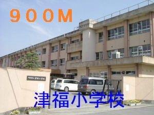 津福小学校まで900m