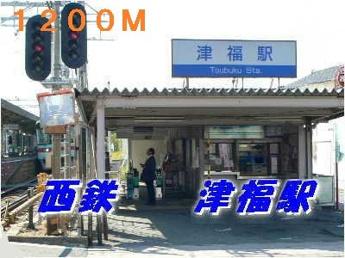 西鉄津福駅まで1200m