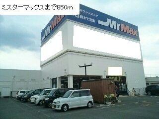 ミスターマックスまで850m