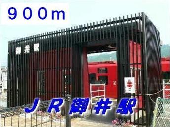 JR御井駅まで900m
