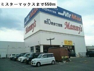ミスターマックスまで550m