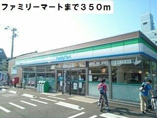 ファミリーマートまで350m