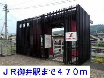 JR御井駅まで470m