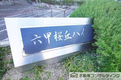 【外観】六甲桜丘ハイツ