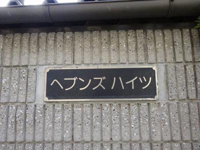 【その他】ヘブンズハイツ