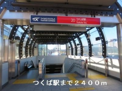 つくば駅まで2400m