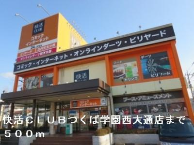 快活CLUBつくば学園西大通店まで500m