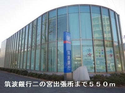 筑波銀行二の宮出張所まで550m