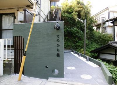 てのひら荘105 1R 横須賀市汐入町3丁目
