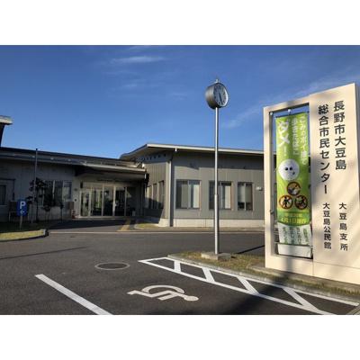 役所「長野市大豆島支所まで1080m」