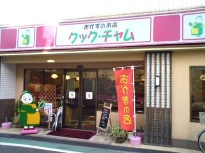 近隣お弁当屋★