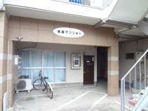 暁園マンションの画像