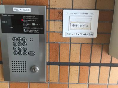 【セキュリティ】ダイアパレスつきみ野弐番館