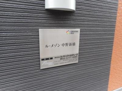 ル・メゾン中野新橋の建物ロゴ☆