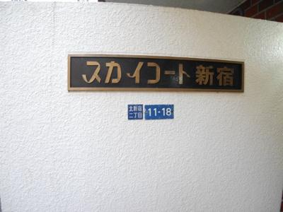 スカイコート新宿