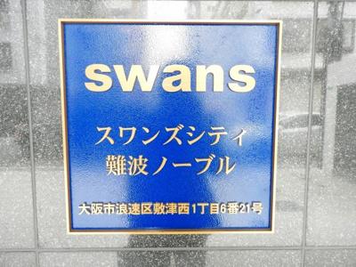【その他】スワンズシティ難波ノーブル