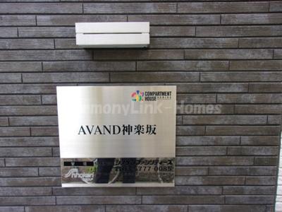 AVAND神楽坂の建物ロゴ☆