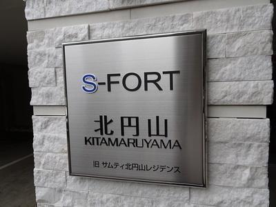 【外観】【仲介手数料無料】S-FORT北円山(エスフォート)