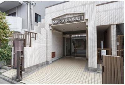 【エントランス】MSフォルム多摩川