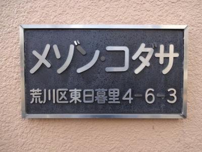 メゾンコダサ 平成21年12月に外壁リニューアルし、おしゃれに!コンビニが近くにあります!礼金ゼロ!