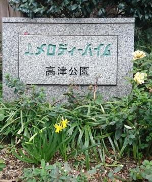 【外観】メロディハイム高津公園グランロージュ