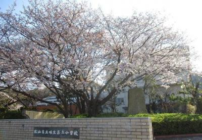 松山市立味生第二小学校 122m