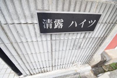 【外観パース】清露ハイツ