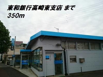東和銀行高崎東支店まで350m
