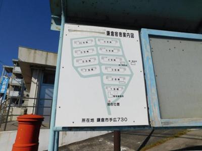 【その他共用部分】ビレッジハウス鎌倉7号棟