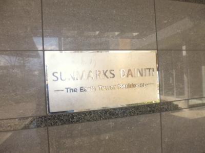 【外観】サンマークスだいにちジアスタワーレジデンスA棟