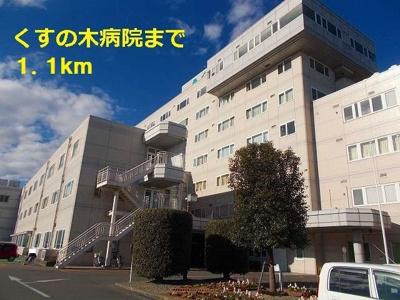 くすの木病院まで1100m