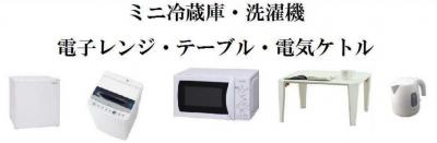 フェリスプロミスの家具・家電付(5点セット)☆