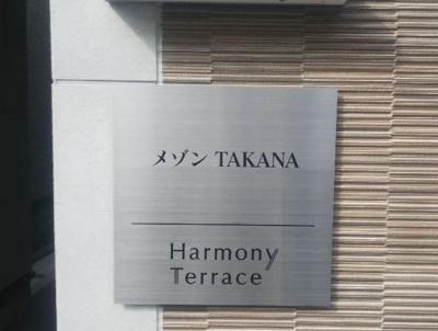 メゾン TAKANAのロゴ