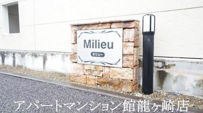 【エントランス】ミリュー