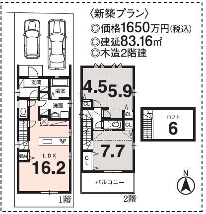 2階建プラン