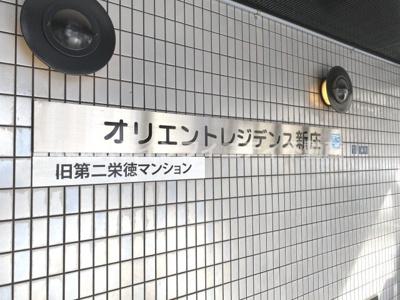 """【その他】""""オリエントレジデンス新庄"""""""