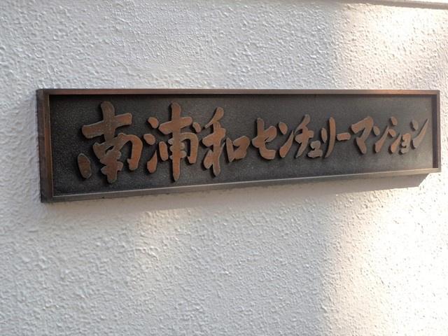 【その他】南浦和センチュリーマンション