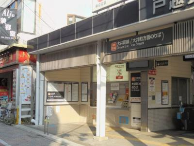 ※戸越公園駅駅周辺の写真となります。