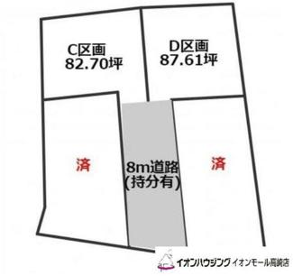 土地価格1100万円、土地面積274.42m2 こちらはC区画になります。D区画も販売中♪