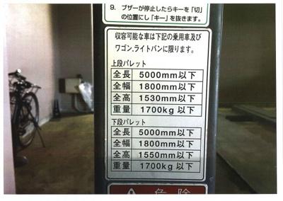 駐車場対応サイズ表記