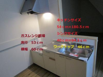 【キッチン】山坂長屋 A号