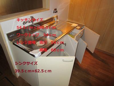 【キッチン】山坂長屋 B号